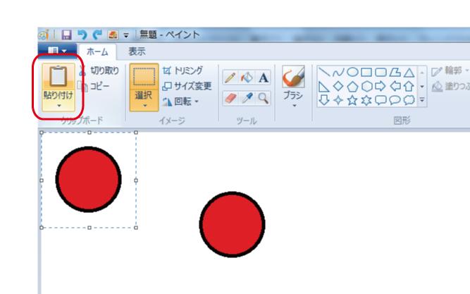 クリップボードを使って、コピーや移動をしてみましょう